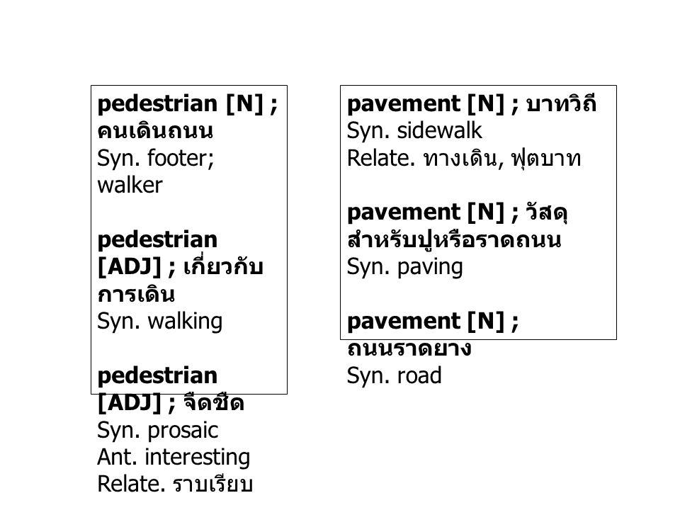 pedestrian [N] ; คนเดินถนน